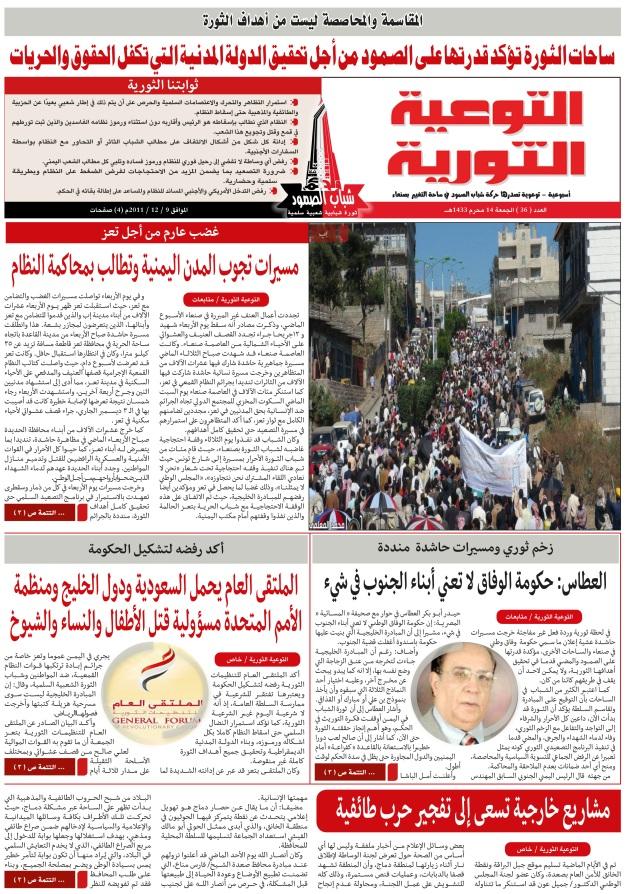 التاريخ: الجمعة 14 محرم 1433 هـ - الموافق 9 / 12 / 2011 م ) 4( صفحات